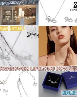 【SWAROVSKI LIFELONG BOW套裝】