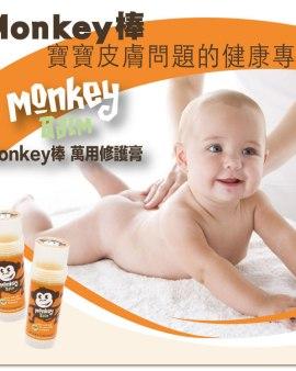 【🇺🇸美國原裝進口 小Monkey棒萬用修護膏】