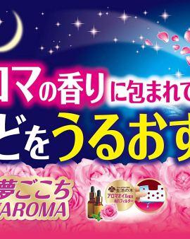 【 日本 Nodo-ru保濕夢舒適 香氣口罩 (玫瑰香味)】
