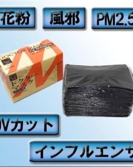 【🇯🇵日本 B-TOPAZ黑色4層Doctor口罩(獨立包裝)】