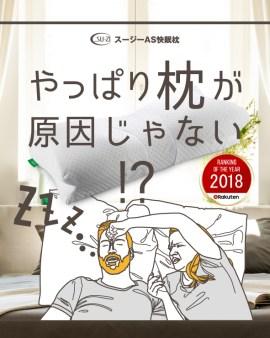 【🇯🇵日本製 Suzie AS睡眠枕頭基礎】