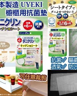 【🇯🇵日本製造 UYEKI 櫥櫃用抗菌墊(2張/包)】