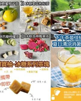 【🇹🇼台灣製造 寶柚-冰糖系列茶塊(4款可選)300g】