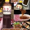 DAISHO日式烤肉醬