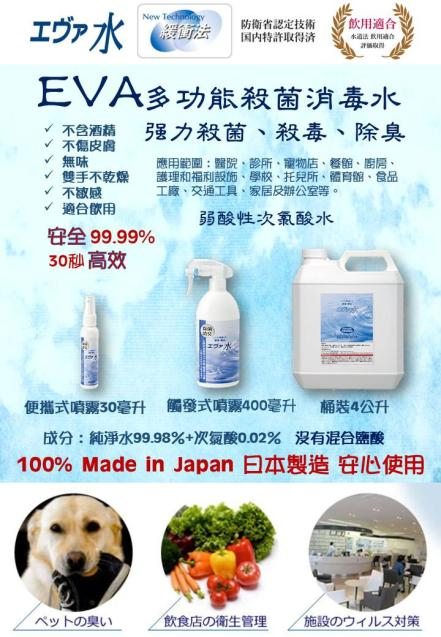Evatcc 食品級消毒水