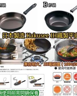 【🇯🇵日本製造 Kakusee IH鐵製平底鍋】