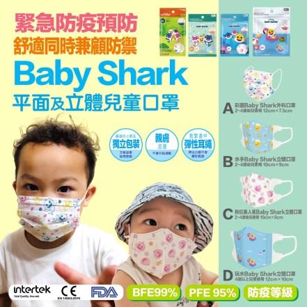 Baby Shark平面及立體兒童口罩