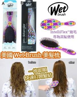 【🇺🇸美國 Wet Brush 美髮梳】