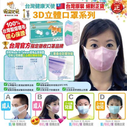 健康天使 3D立體口罩
