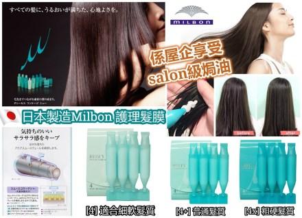 Milbon Deesse's護理髮膜