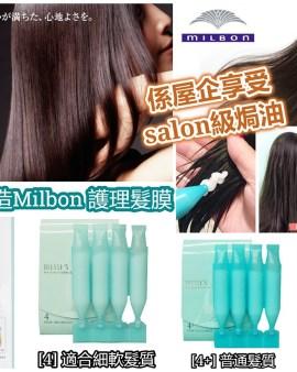 【🇯🇵日本製造 Milbon Deesse's護理髮膜】