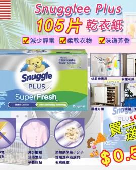 【美國原裝進口Snugglee plus 防靜電除臭乾衣紙 買一送一(2盒)】