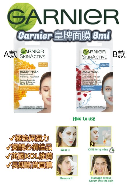 Garnier 皇牌面膜8ml