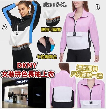 美國進口 DKNY女裝拼色長袖上衣