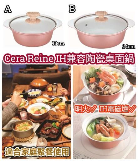 Kakusee Cera Reine IH兼容陶瓷桌面鍋