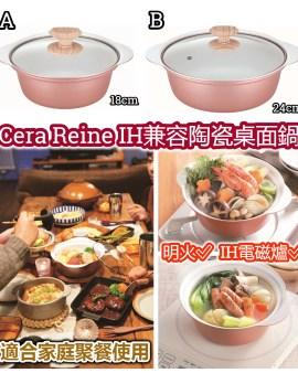【🇯🇵日本進口 Kakusee Cera Reine IH兼容陶瓷桌面鍋】