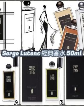 【Serge Lutens 經典香水 50ml】