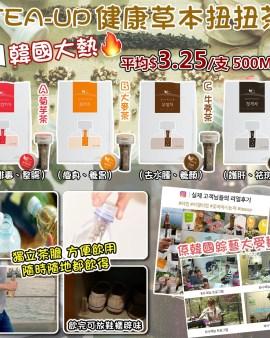 【🇰🇷韓國製造 Tea Up健康草本扭扭茶 4款】