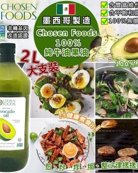 【🇲🇽墨西哥生產 Chosen Foods 100%純牛油果油 2L】