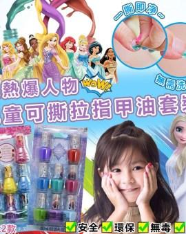 【🇺🇸美國進口 Princess&Frozen2-兒童可撕拉指甲油套裝 1set2款】