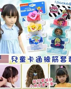 【🇺🇸美國進口 兒童卡通橡筋套裝 6條/pack(1套2pack)】