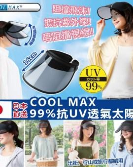 COOL UV