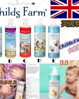 【美國進口 大支裝Childs Farm防敏感身體護理產品】