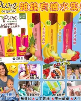 【美國進口 Pure Organic 雜錦有機水果棒 28條/盒】