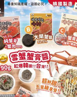 韓國🇰🇷紅雪蟹