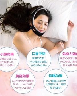 【日本防打鼾鼻呼吸V面面罩】