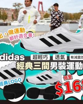 【🇻🇳越南製造 Adidas 經典三間男裝運動鞋】K0705202103