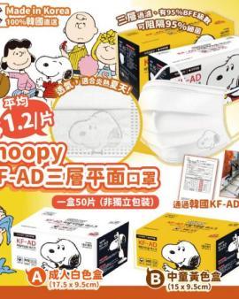 【🇰🇷韓國製造snoopy KFAD 口罩😷】K1105202103