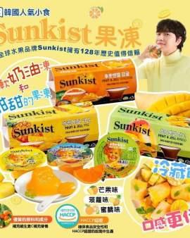 【🇰🇷韓國 新奇士Sunkist 鮮果肉果汁啫喱果凍 75g 一杯 (一pack 4杯)】K2405202105