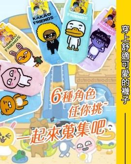 【🇹🇼台灣出口 正版授權 Kakao Friends襪子】K1205202106