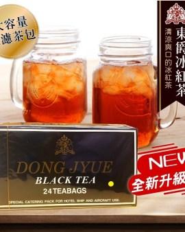 東爵冰紅茶