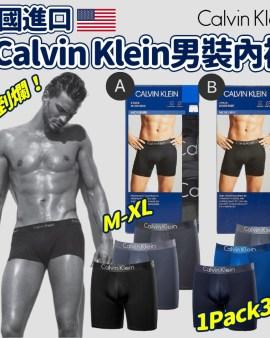【🇺🇸美國進口 Calvin Klein男裝內褲(3件裝)】E2506202103