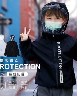 【面罩隔離防曬防護衣一件兩用 (兒童款)】K0806202106