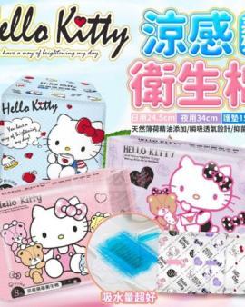 【🇹🇼台灣正版授權 Hello Kitty衛生棉 (日用/夜用/護墊)】K1507202101