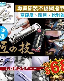 【🇯🇵日本匠の技 不鏽鋼指甲鉗】K0307202101