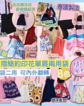 【🇹🇭泰國製 百摺單肩沙灘旅行兩用袋】K2207202102