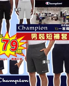 【Champion 男裝短褲套裝(1 套2條) (顏色隨機) 】K3007202104