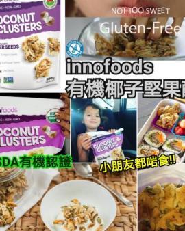【🇺🇸美國進口innofoods有機椰子堅果酥(500g) 】K2207202106