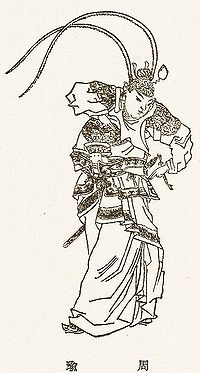 ZhouYu
