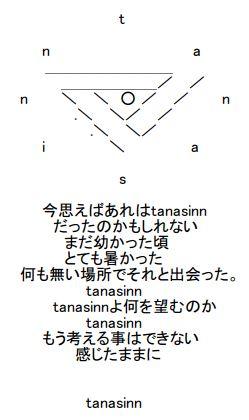tanasin-2