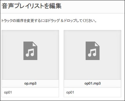 bgm-player6