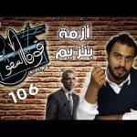 """#صاحي : """"فوق السطوح"""" 106 – أزمة بنزيم"""