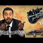"""#صاحي : """"فوق السطوح"""" 107 – قاهر ايران!"""