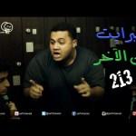 """#صاحي : """"سبرايت من الآخر"""" 213 """"Sprite Minalakhir"""""""