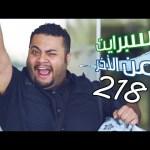 """#صاحي : """"سبرايت من الآخر"""" 218 """"Sprite Minalakhir"""""""