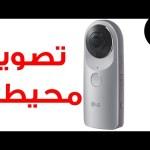 نظرة على إل جي 360 كاميرا LG 360 Cam